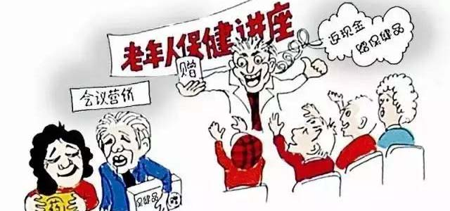 52名丹江口老年人被骗,主谋被判处有期徒刑两年!