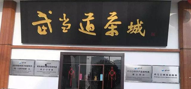 """8月8号""""中国丹江口亚洲摩托艇公开赛土特产展销会"""""""